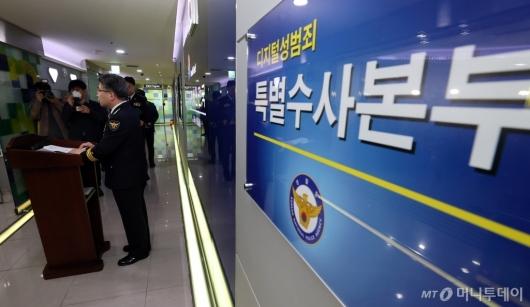 [사진]경찰청 'n번방 특수본 가동'