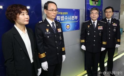 [사진]경찰청 '디지털성범죄 특수본 설치'