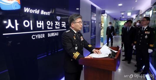 [사진]디지털성범죄 특수본 가동한 경찰청