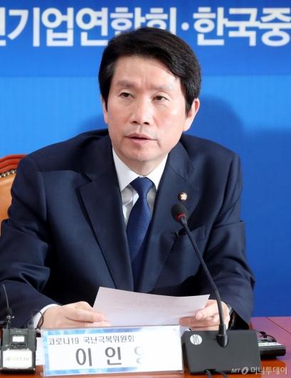 [사진]정책간담회 주재하는 이인영