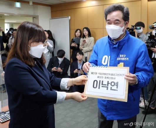 [사진]총선 종로구 후보 등록하는 이낙연