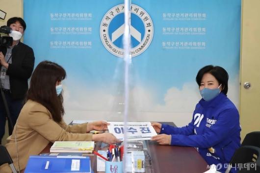 [사진]제21대 총선 후보자 등록하는 이수진