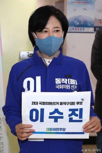 [사진]이수진, 21대 총선 후보자 등록