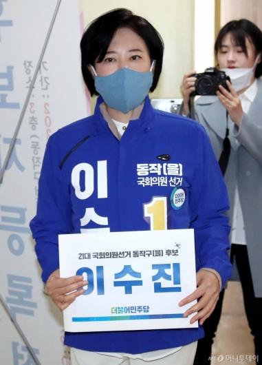 [사진]동작구 선관위 방문한 이수진