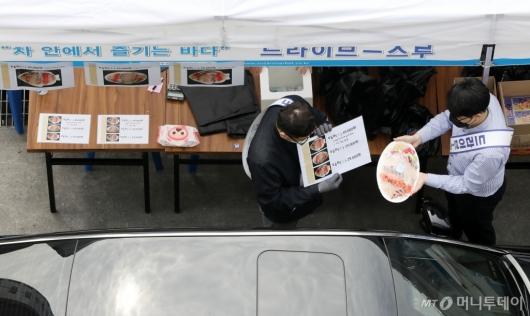 [사진]노량진시장에 도입된 수산물 드라이브 스루 판매소