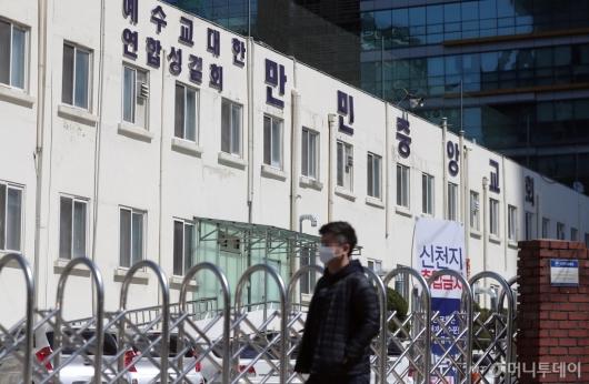 [사진]코로나19 확진자 잇따라 발생 '구로 만민중앙교회 폐쇄'