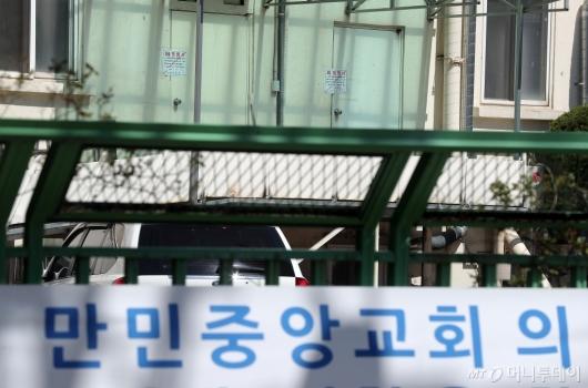 [사진]폐쇄된 구로 만민중앙교회