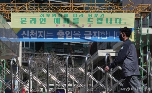 [사진]문 닫힌 구로 만민중앙교회