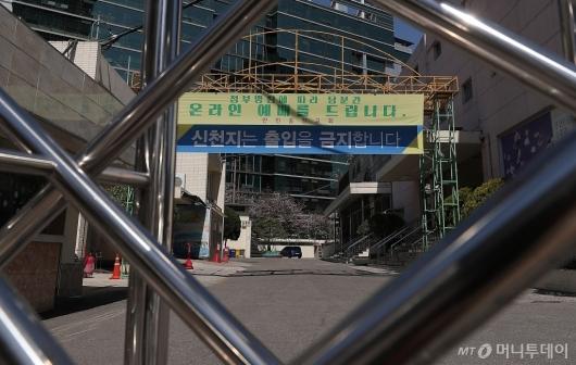 [사진]집단감염 우려 '구로 만민중앙교회 폐쇄'