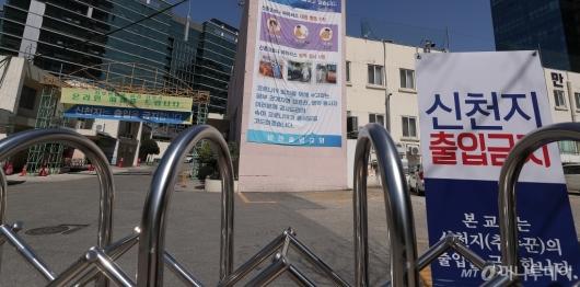 [사진]코로나19로 문 닫은 구로 만민중앙교회