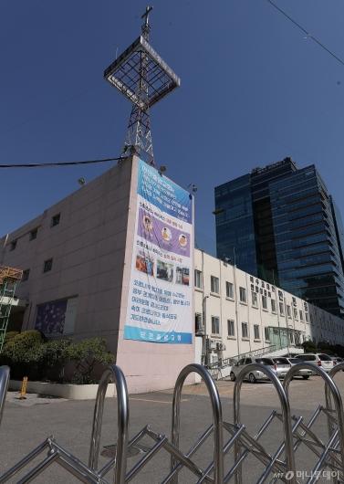 [사진]코로나19 집단감염으로 폐쇄된 구로 만민중앙교회