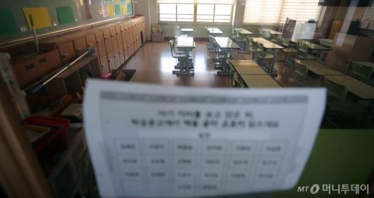 [사진]'아이들 기다리는 교실'