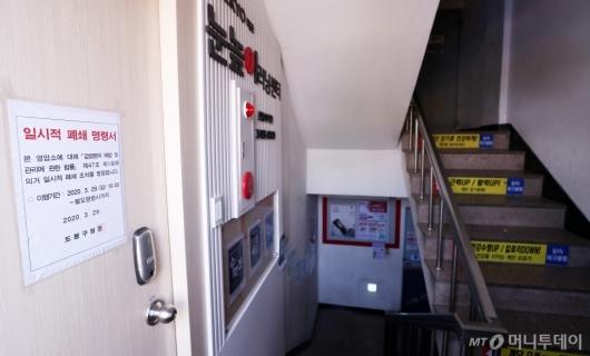 [사진]폐쇄명령문 붙은 도봉구 눈높이 학원