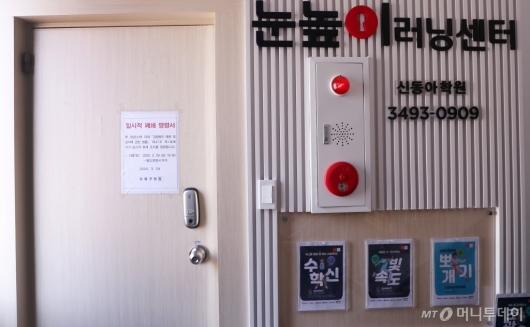 [사진]일시적 폐쇄, 학원생 200여명 자가격리
