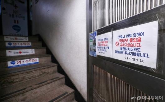 [사진]학원강사 '코로나19' 확진으로 폐쇄된 학원