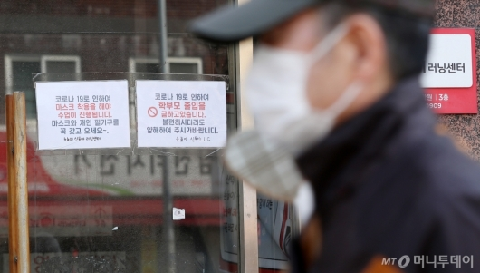[사진]도봉구 학원강사 '코로나19' 확진, 학원 폐쇄
