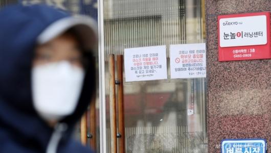 [사진]도봉구 학원강사 확진, 폐쇄조치 들어간 학원