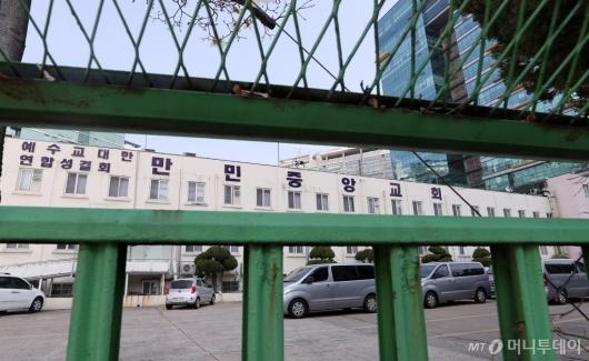 [사진]만민중앙교회 관련 확진자 32명, 폐쇄된 교회