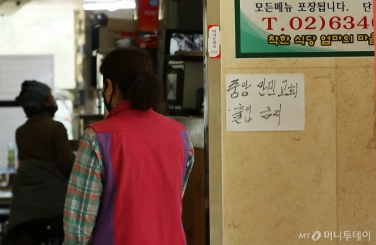[사진]인근 상가에 붙은 '중앙만민교회 출입 금지'
