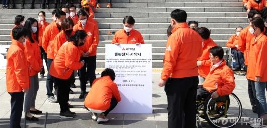 [사진]클린선거 서약하는 국민의당