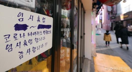 [사진]임시휴업 안내문 붙은 명동 거리 상점