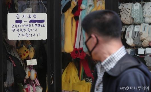 [사진]코로나19 직격탄으로 '임시휴업'