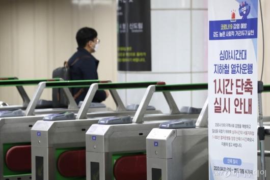 [사진]서울 지하철, 내일부터 자정까지만 운행