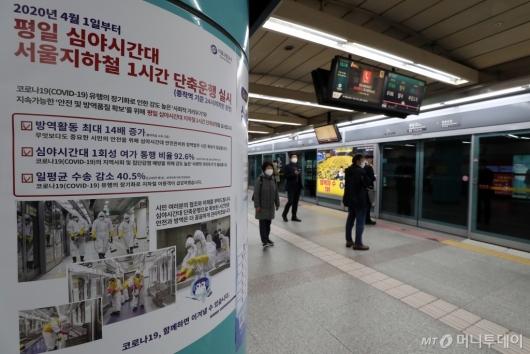 [사진]4월 1일부터 평일 심야시간대 서울 지하철 1시간 단축 운행 실시