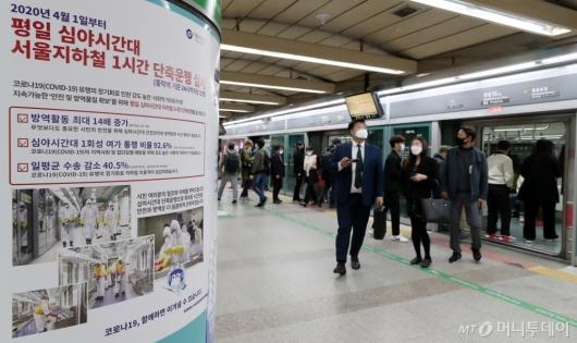 [사진]내달 1일부터 서울지하철 1시간 단축 운행 실시