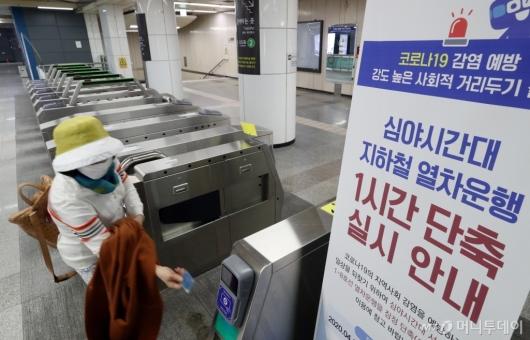 [사진]서울 지하철, 4월 1일부터 자정까지만 운행