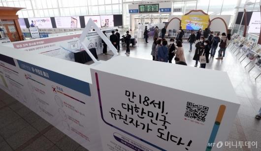 [사진]서울역에 마련된 '아름다운 선거정보관'