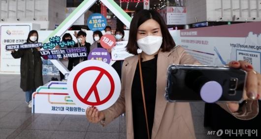 [사진]'국회의원 선거 함께해요'