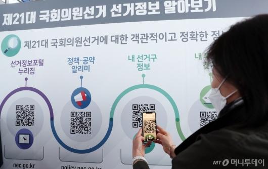 [사진]'QR코드로 확인하는 선거정보'