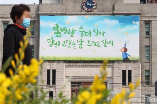 [사진]2020 서울시 꿈새김판 봄편