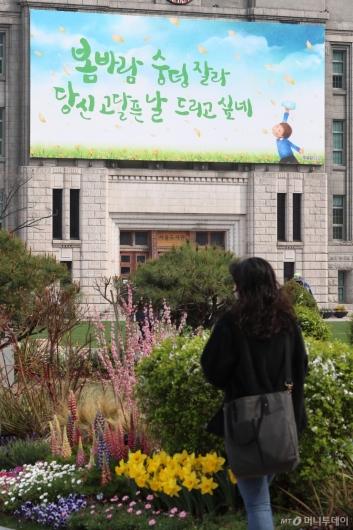 [사진]봄편 꿈새김판 '봄바람 숭덩 잘라 당신 고달픈 날 드리고 싶네'