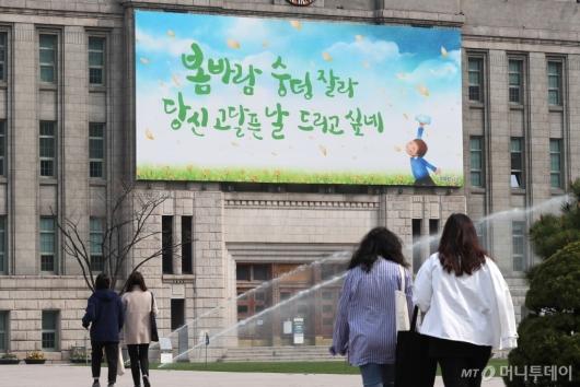 [사진]서울도서관 2020 봄편 꿈새김판