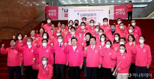 [사진]구호 외치는 미래통합당-미래한국당