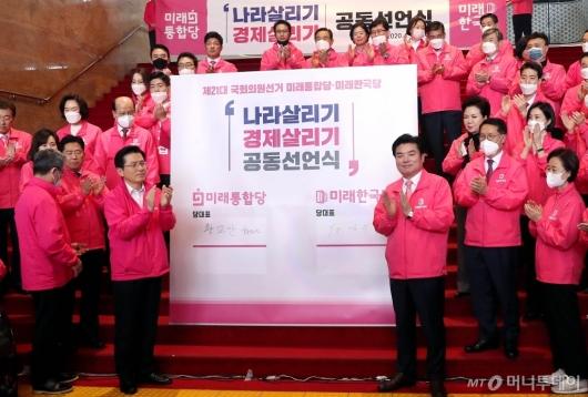 [사진]미래통합당-미래한국당 나라살리기, 경제살리기 공동선언식
