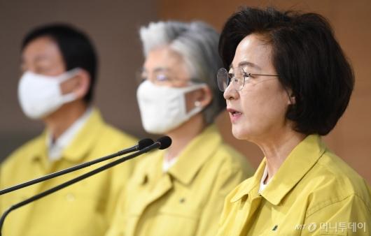 [사진]대국민담화문 발표하는 추미애 장관