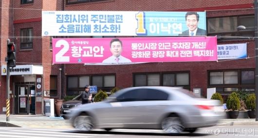 [사진]'종로 빅매치' 이낙연-황교안 후보자 현수막