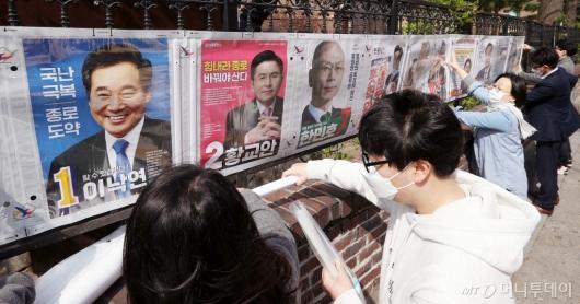 [사진]제21대 총선 종로구 후보자 벽보 게시
