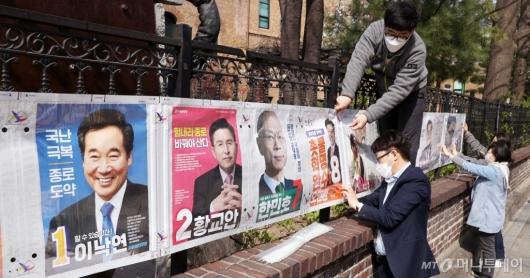[사진]종로구 후보자 선거벽보 첩부