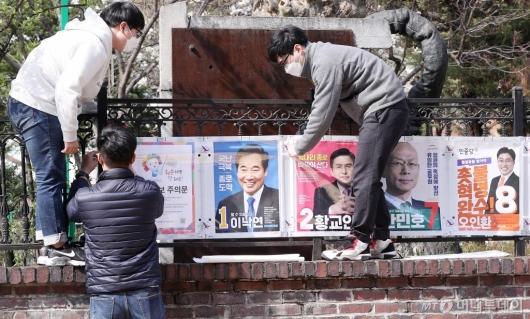 [사진]4·15 총선 선거벽보 첩부