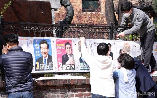 [사진]21대 국회의원 선거 종로구 후보자 벽보 게시