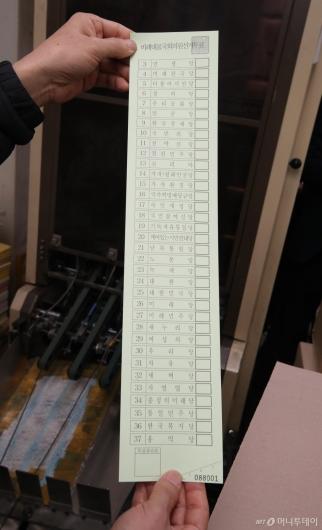 [사진]'긴 투표용지'