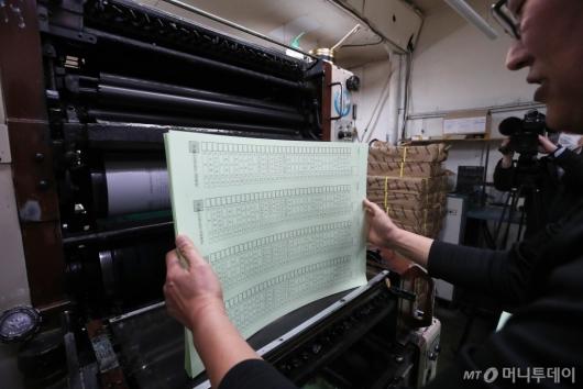 [사진]총선 투표용지 인쇄 시작