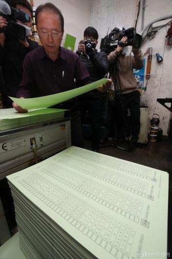 [사진]인쇄된 비례대표 투표용지