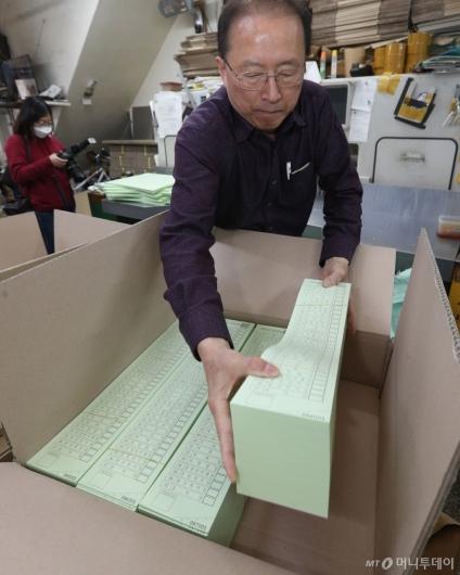 [사진]인쇄되는 총선 투표용지