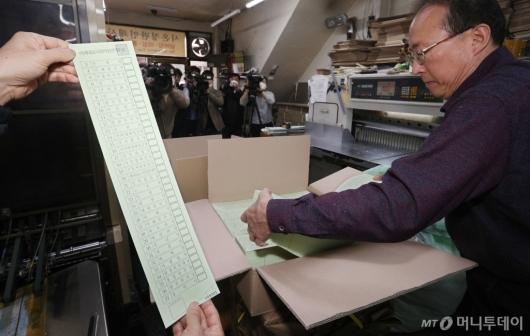 [사진]기다란 비례 투표용지