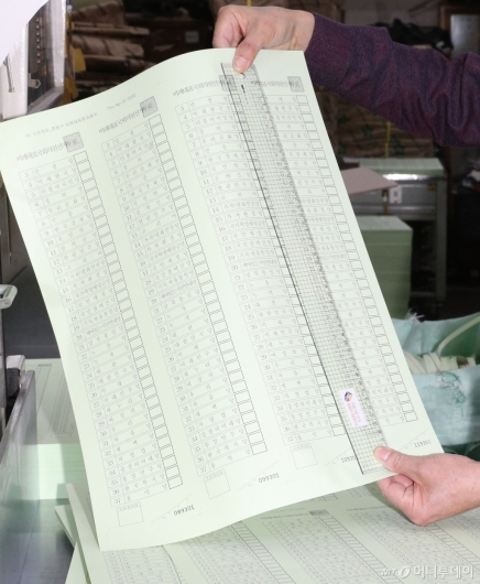 [사진]'비례정당 35개' 긴 투표용지